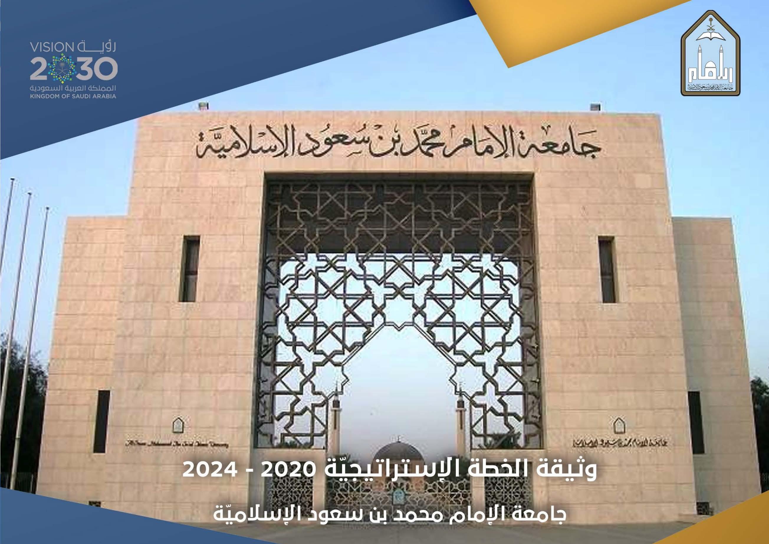 استبيان لمشروع الخطة الاستراتيجية لجامعة الإمام محمد بن سعود الإسلامية 2020 2024 رؤية جامعة الإمام 2024
