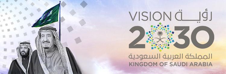 رؤية اللملكة k 2030.jpg