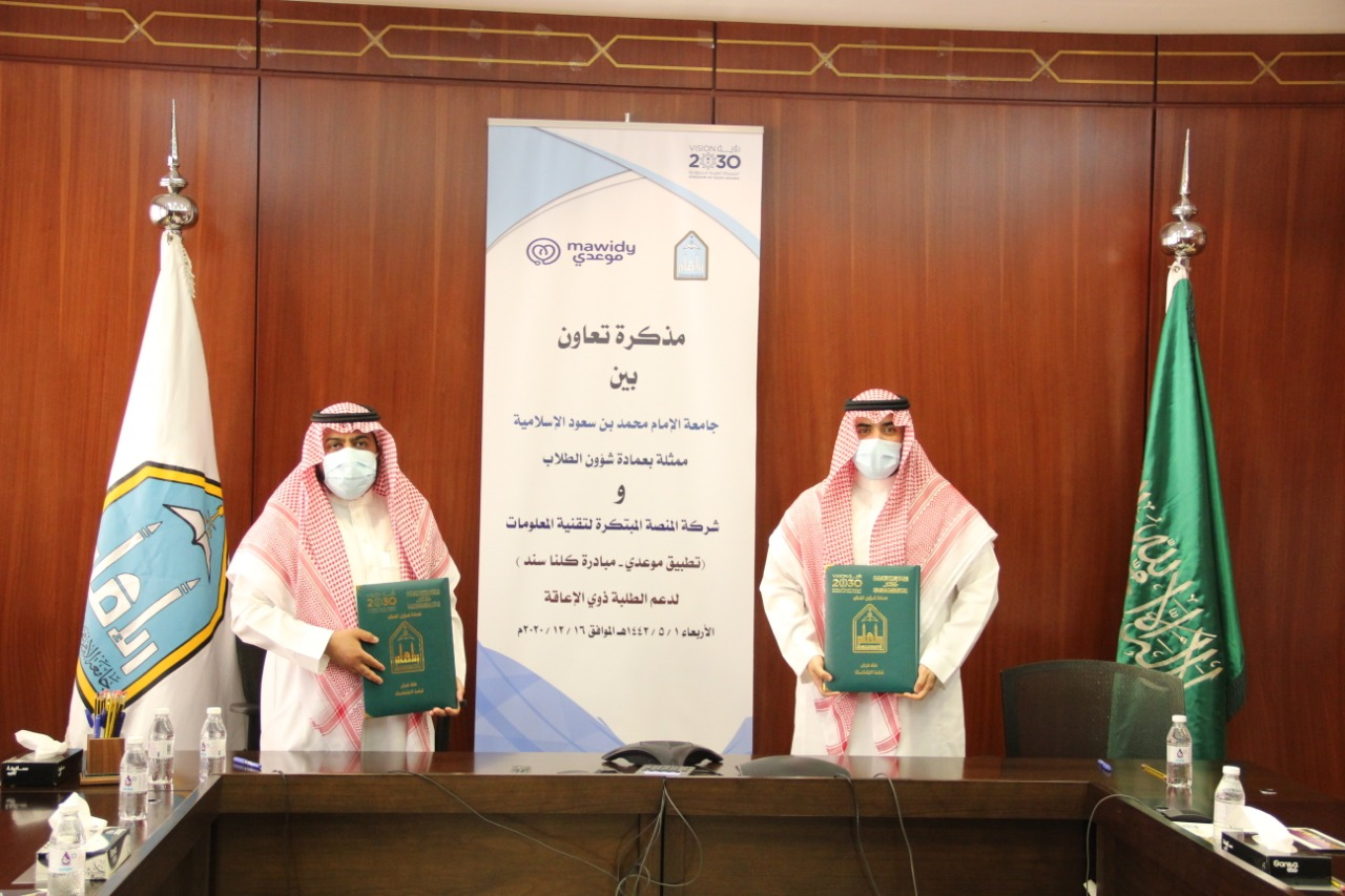 مذكرة تعاون بين جامعة الإمام محمد بن سعود الإسلامية وشركة المنصة المبتكرة لتقنية المعلومات