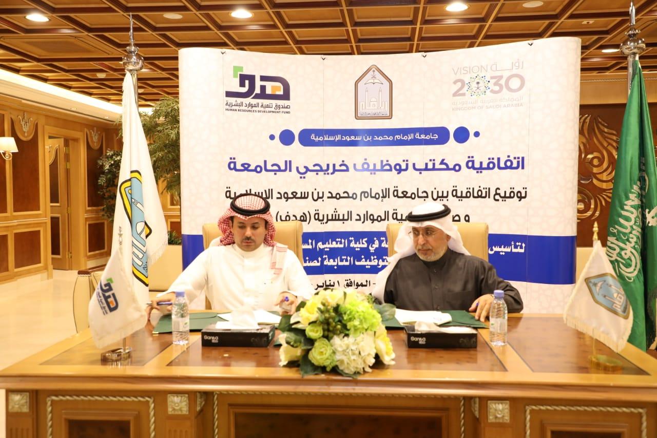 صندوق تنمية الموارد البشرية ي برم اتفاقية مع جامعة الإمام لتطوير مهارات الخريجين وزيادة نسب توظيفهم