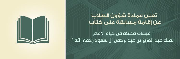 عمادة البرامج التحضيرية تقيم ندوة سـمـات الشخصية السعودية ومقومات تميزها وسبل تعزيزها في ضوء رؤية المملكة 2030