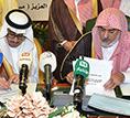 جامعة الإمام ومسك الخيرية توقعان اتفاقية تعاون في مجال العمل التطوعي